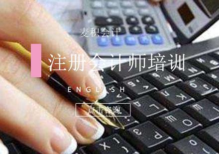 重慶注冊會計師2019年報考要求有哪些?