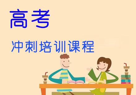重慶三中英才_高考沖刺培訓課程