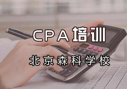 北京CPA面授課程培訓