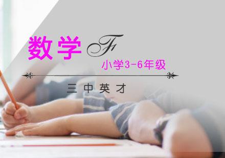 重慶三中英才_小學數學精品課程