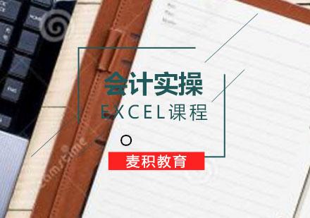 會計實操運用Excel計算操作技巧