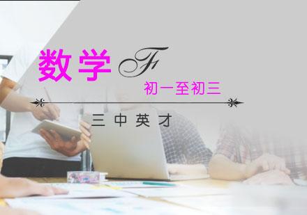 重慶三中英才_初中數學精品培訓課程