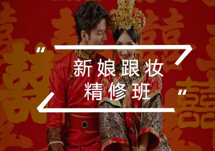 福州化妝培訓-新娘跟妝精修班