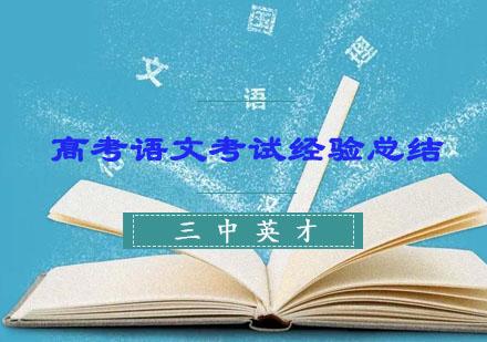 高考語文考試經驗總結