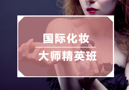 福州化妝培訓-國際化妝大師精英班