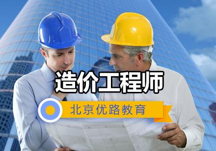 北京造價工程師報考有哪些條件