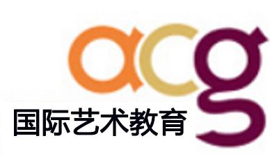 重庆ACG国际艺术教育