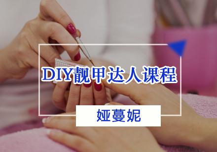 福州美甲培訓-DIY靚甲達人課程