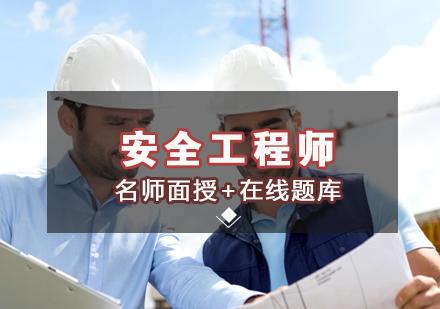 北京安全工程師有哪些前景和價值