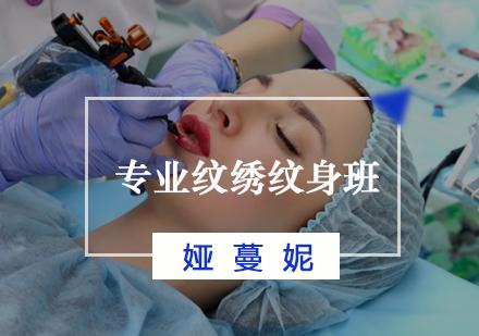 福州紋繡培訓-專業紋繡紋身班