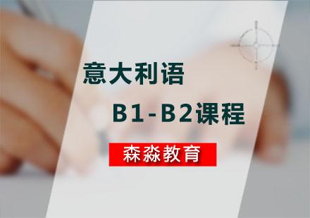 广州意大利语培训-意大利语B1-B2课程