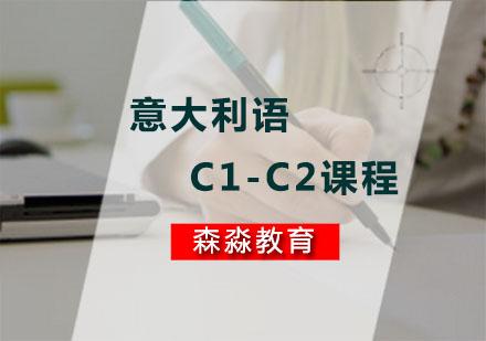 广州意大利语培训-意大利语C1-C2课程