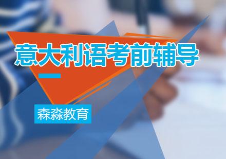 广州意大利语培训-意大利语考前辅导课程