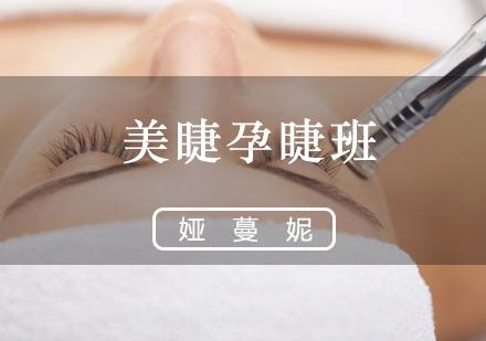 福州紋繡培訓-美睫孕睫班