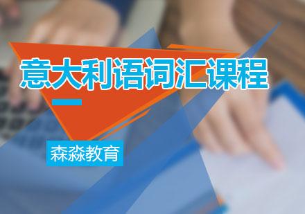 广州意大利语培训-意大利语词汇课程