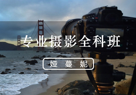 福州攝影培訓-專業攝影全科班