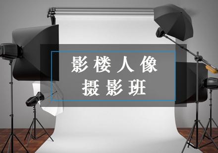 福州攝影培訓-影樓人像攝影班