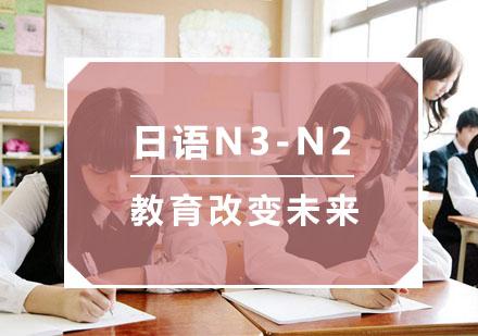 杭州小语种培训-日语N3-N2培训