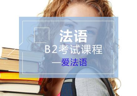 上海西班牙語培訓-法語B2考試課程