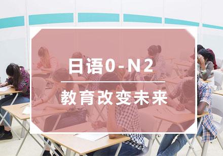 杭州小语种培训-日语0-N2培训