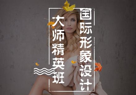 福州形象設計培訓-國際形象設計大師精英班