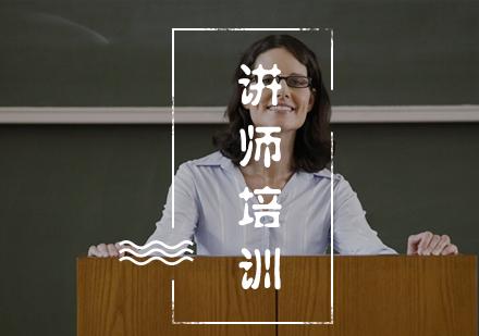 福州講師培訓-講師培訓