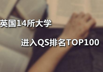英国14所大学进入QS排名TOP100