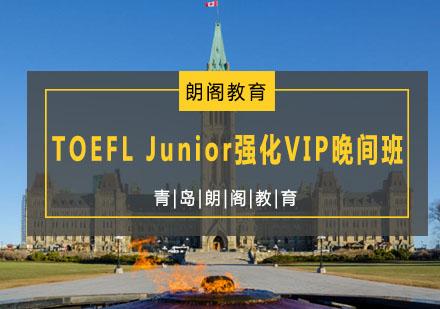 青島小托福培訓-TOEFLJunior強化VIP晚間班