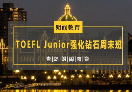 青島小托福培訓-TOEFLJunior強化鉆石周末班