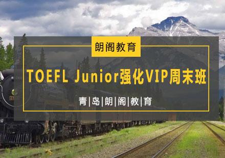 青島小托福培訓-TOEFLJunior強化VIP周末班