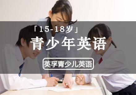 「15-18歲」青少年英語培訓課程