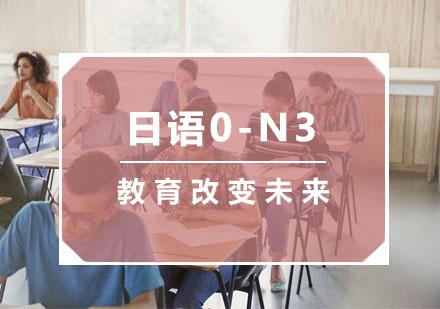 杭州小语种培训-日语0-N3培训