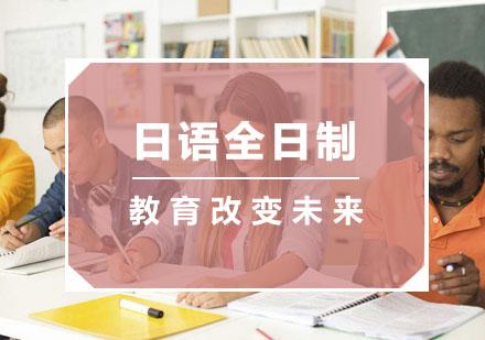 杭州小语种培训-日语全日制培训班