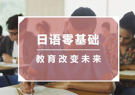 杭州小语种培训-日语零基础课程