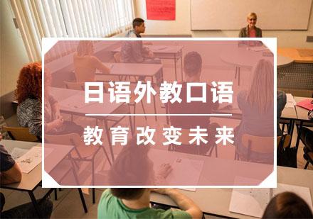 杭州小语种培训-日语外教口语培训
