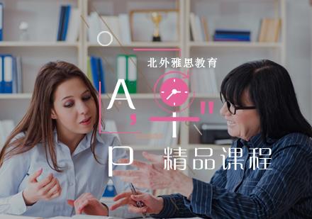 北京AP一對一課程培訓