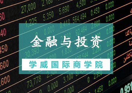 天津金融與投資技能培訓-金融與投資管理培訓班