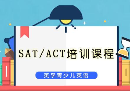 SAT/ACT培訓課程
