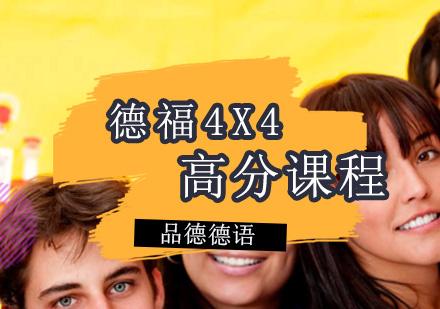 上海德語培訓-德福4X4高分課程