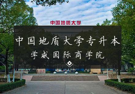 天津網絡教育培訓-中國地質大學專升本招生簡章