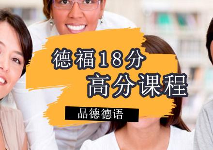 上海德語培訓-德福18分課程