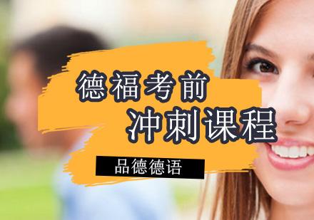 上海德語培訓-德福考前沖刺課程