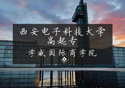 天津網絡教育培訓-西安電子科技大學高起專招生簡章