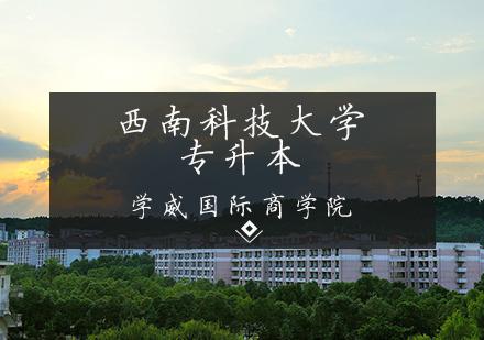 天津網絡教育培訓-西南科技大學專升本招生簡章