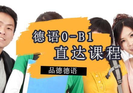 上海德語培訓-德語0-B1直達課程