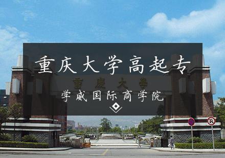 天津網絡教育培訓-重慶大學高起專招生簡章