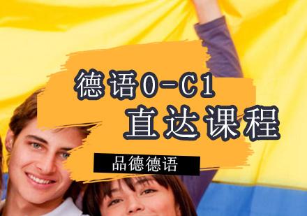 上海德語培訓-德語0-C1直達課程