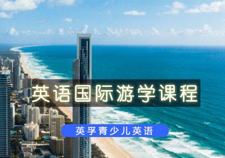 英語國際游學課程