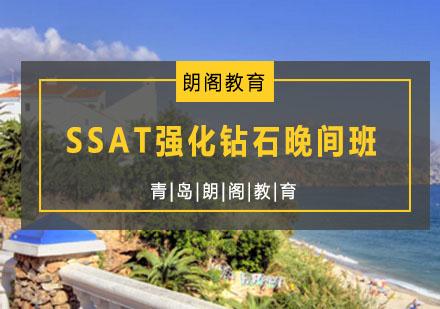 青島SSAT培訓-SSAT強化鉆石晚間班