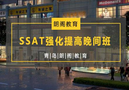 青島SSAT培訓-SSAT強化提高晚間班